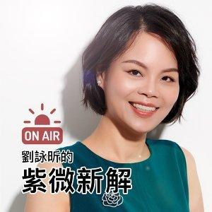 劉詠昕紫微新解