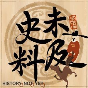 史料未及 HistoryNotYet