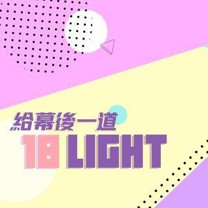 給幕後一道18Light
