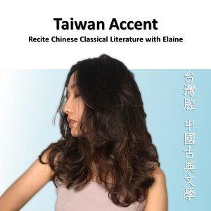 Taiwan Accent - Chinese Classical Literature▪台灣腔 中國古典文學 ▪  台湾腔 中国古典文学 ▪ Learn Mandarin 學華語/中文