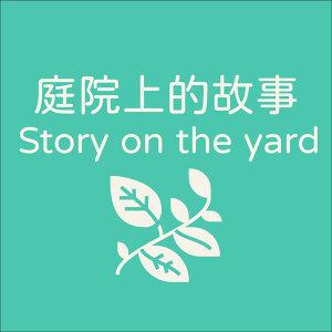 庭院上的故事