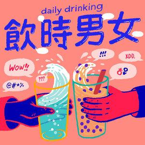 飲時男女 Daily Drinking