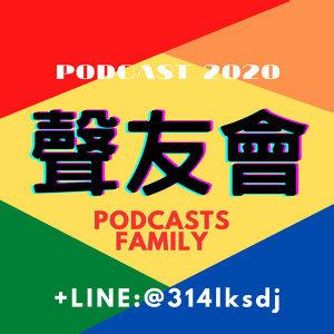 Podcast 聲友會