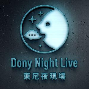 東尼夜現場 Dony Night Live