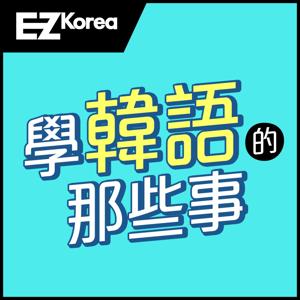 EZ KOREA 學韓語的那些事