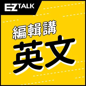 EZ TALK 編輯講英文
