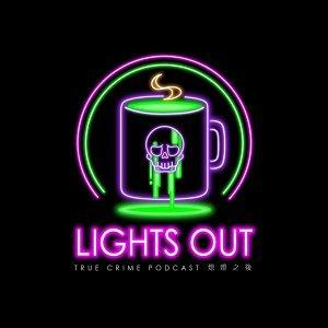 Lights Out 熄燈之後
