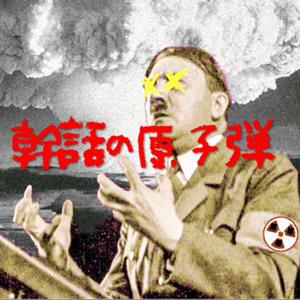 幹話原子彈