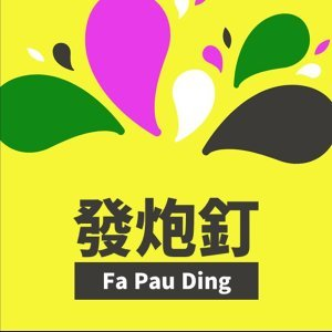發炮釘 Fa Pau Ding