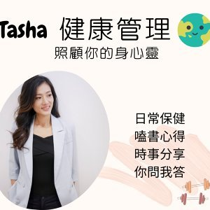 Tasha健康管理