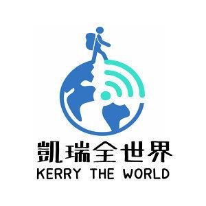 凱瑞全世界 Kerry the World