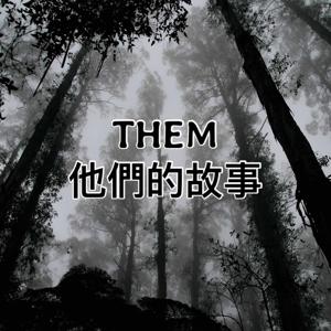 THEM 他們的故事