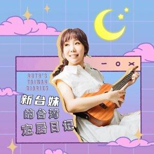 新台妹的台灣定居日記 Ruth's Taiwan Diaries