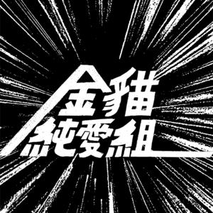 金貓純愛組 Kananeko Junai Gumi