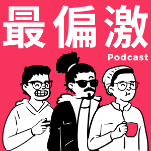 Firstory Lab 最偏激的 Podcast