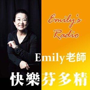 Emily老師快樂芬多精