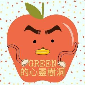 GREEN的心靈樹洞