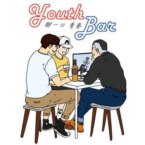 聊一口青春 Youth Bar