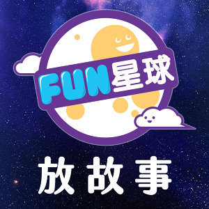 Fun星球 🌟 放故事