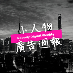 Nobody Digital特約:小人物廣告週報