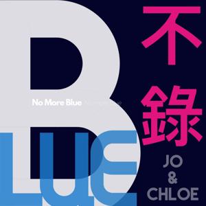 不錄Blue - 國外生活甘苦幹古 Jo & Chloe