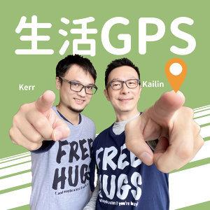 生活GPS