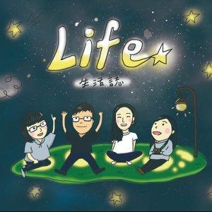 Life~生活誌