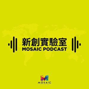 新創實驗室   Mosaic Podcast