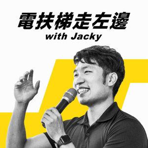 電扶梯走左邊 with Jacky (Left Side Escalator)
