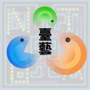 台灣藝大第一品牌