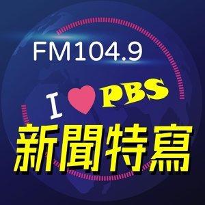 PBS新聞特寫