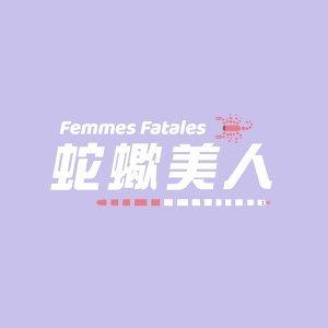 蛇蠍美人Femmes Fatales