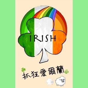 抓狂愛爾蘭!