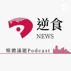 逆食NEWS-媒體議題Podcast