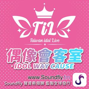 偶像會客室 Idol Way Cause