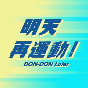 明天再運動 DON-DON Later