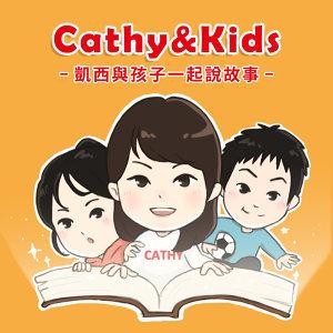 凱西與孩子一起說故事