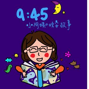 9:45小阿姨的晚安故事