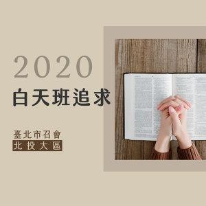 2020白天班