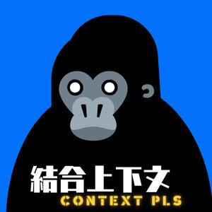 結合上下文 Context Pls