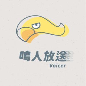 鳴人放送 Voicer