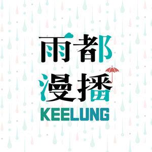 Ep.26 # 基隆不尬聊-「魚市無眠」:深夜等你來感受「閃爍基隆」