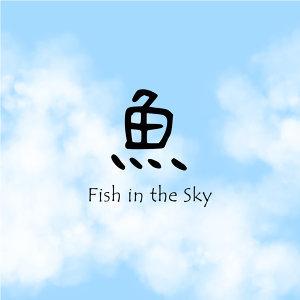 天空裡的魚