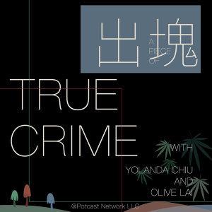 出塊True Crime