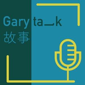 GARY talk 故事