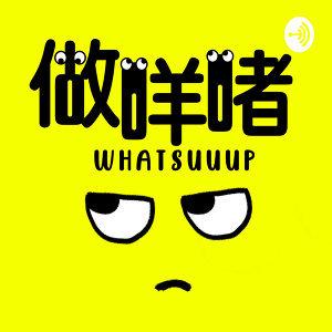 Whatsuuup做咩啫!?