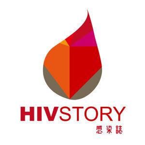 感染誌 HIVStory