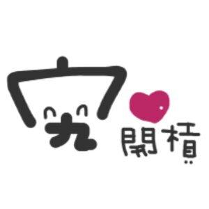 究愛開槓-Gio i Kei Kong