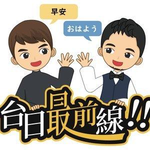 台日最前線!!!(中文&日本語)