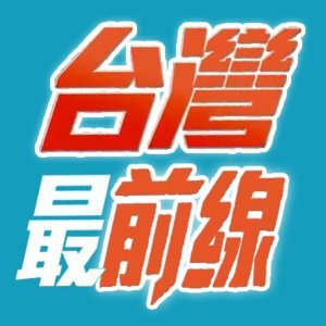 台灣最前線